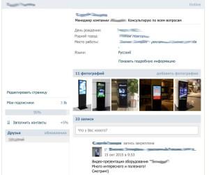Повышаем лояльность клиентов Вконтакте